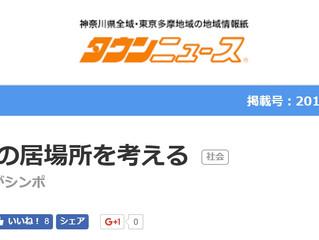 タウンニュース鶴見区版:シンポジウムの案内