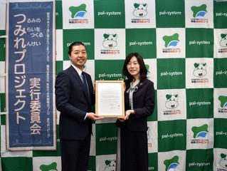 パルシステム神奈川ゆめコープ様と事業協力の契約を締結いたしました