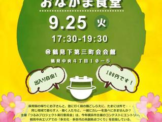 おなかま食堂 vol.1
