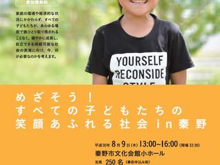 【神奈川県 子ども支援フォーラム】