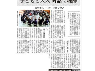 【タウンニュース掲載】