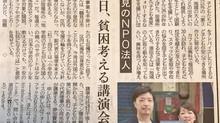 神奈川新聞に掲載いただきました