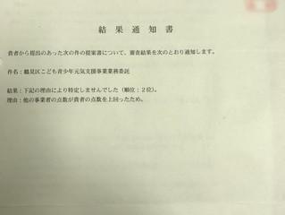 【鶴見区こども青少年元気支援事業】
