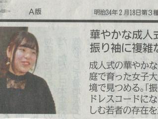 【2019年1月22日 神奈川新聞に掲載】