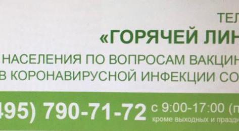 """Телефон """"горячей линии"""" для населения по вопросам вакцинации против коронавирусной инфекции Covid-19"""