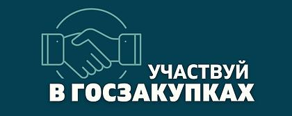 баннер УЧАСТВУЙ В ГОСЗАКУПКАХ.png
