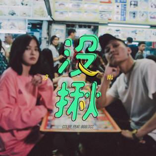 Colbie 王思涵 - 沒揪 (BOJIO) feat. BG8LOCC 蛋頭