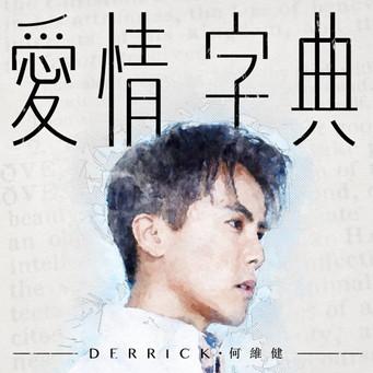 何維健 Derrick Hoh - 愛情字典
