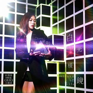 林思彤 Lin Si Tong - 白光棱镜 《真探》- 主题曲