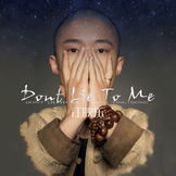 江映东 - Don't Lie To Me