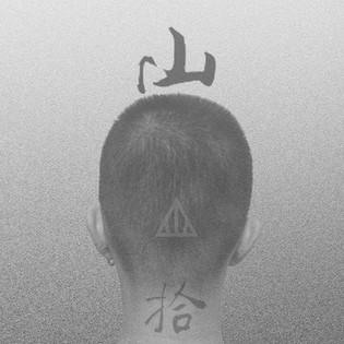 大山 - 訊號