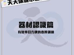 壺鈴KB|高雄健身房|天天運動工作室