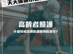 什麼時候該開始訓練預防退化?|天天運動工作室|高雄健身房
