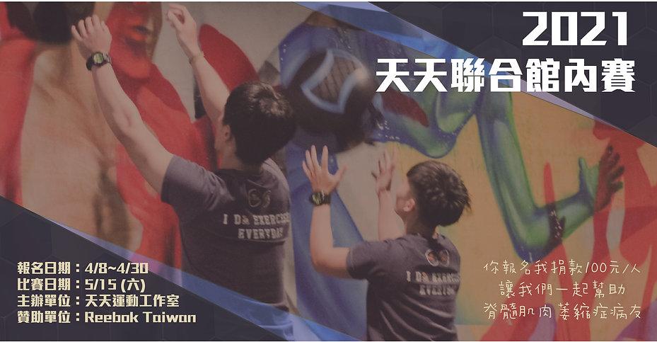 2021館內賽(官網)-08-08.jpg