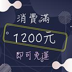 免運-02.png