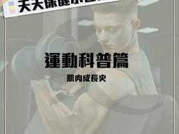 肌肉成長史 高雄健身房 天天運動工作室