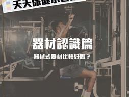 器械式器材比較好嗎? 高雄健身房 天天運動工作室