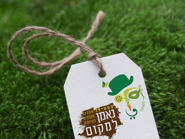 עיצוב לוגו לפסטיבל למועצה מקומית מטה יהודה