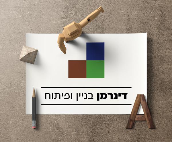 עיצוב לוגו לחברת בניה דינרמן