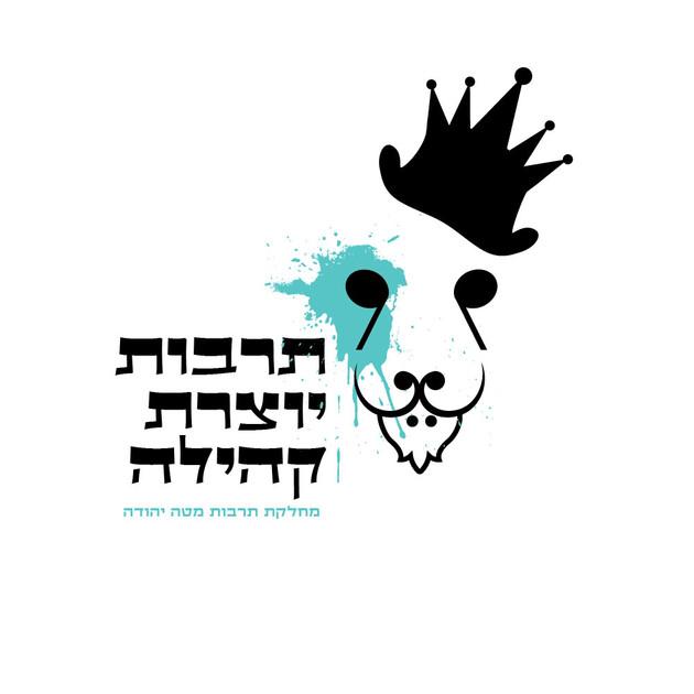 עיצוב לוגו למחלקת תרבות מועצה מטה יהודה