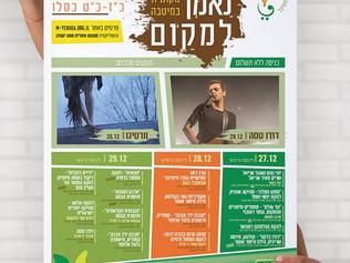 עיצוב פוסטרים למועצה מקומית מטה יהודה