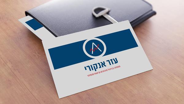 עיצוב לוגו לחברה פיננסי עזר אנקורי