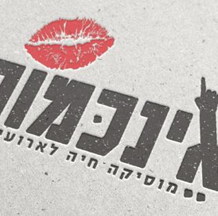 עיצוב לוגו לחברת מוסיקה לארועים