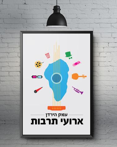 עיצוב לוגו למועצה אזורית עמק