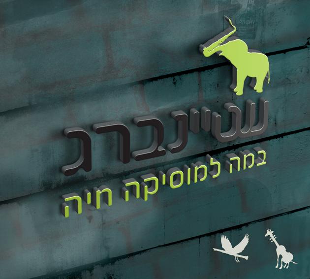 עיצוב לוגו לשטינברג מרכז מוסיקה חולון