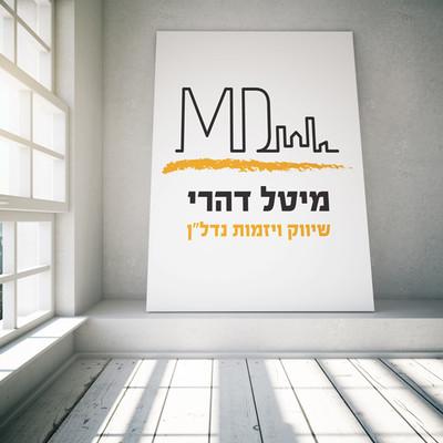 מיטל דהרי. מתווכת נדלן.עיצוב ומיתוג חזותי. עיצוב לוגו, עיצוב כרטיסי ביקור, ניירת משרדית, חתימה למייל, עיצוב אתר