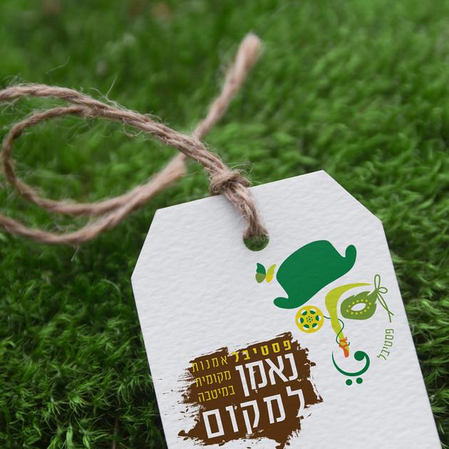 עיצוב לוגו לפסטיבל נאמן למקום