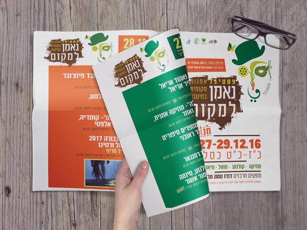 עיצוב למועצה מקומית מטה יהודה