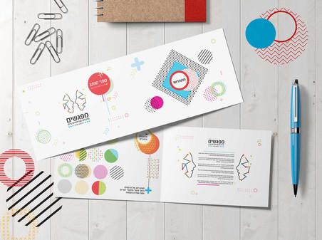 עיצוב קטלוג לרשת המתנסים פתח
