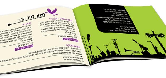 עיצוב תוכניה לרשת קהילה ופנאי חולון - מרכז שטיינברג