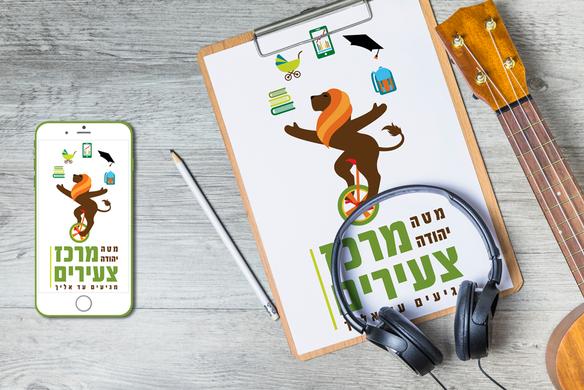 עיצוב לוגו מרכז צעירים מטה יהודה