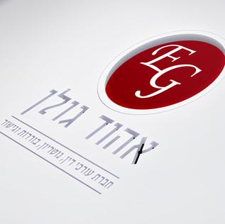 עיצוב לוגו לעורך דין אהוד גולן