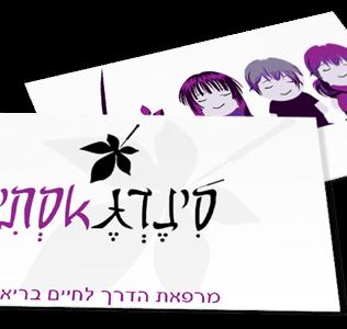 עיצוב לוגו לסינרגסתי נטורופאטית