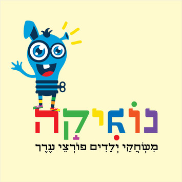 עיצוב לוגו לחברת משחקי יצירה לילדים