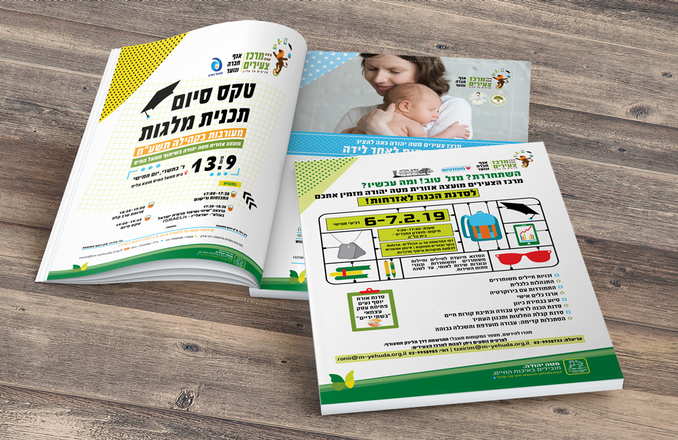 עיצוב מודעות מרכז צעירים מטה יהודה
