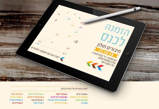 עיצוב ומיתוג חזותי לרשת קהילה ופנאי חיבורים חולון, תרבות יהודית-ישראלית