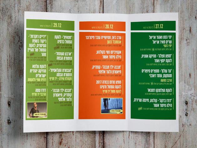 עיצוב תוכניה  למועצה מקומית מטה יהודה