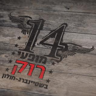 עיצוב לוגו לפסטיבל 14 שטיינברג חולון