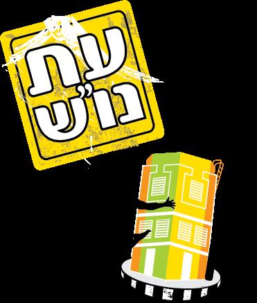 עיצוב לוגו למרכז קהילתי נווה שאנן