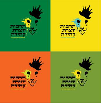 עיצוב לוגו למועצה מקומית מטה יהודה