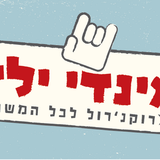 עיצוב לוגו ללהקת אינדי ילד