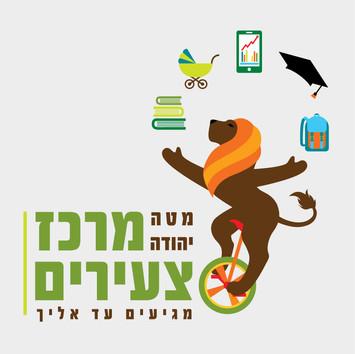 עיצוב לוגו למרכז צעירים מטה יהודה