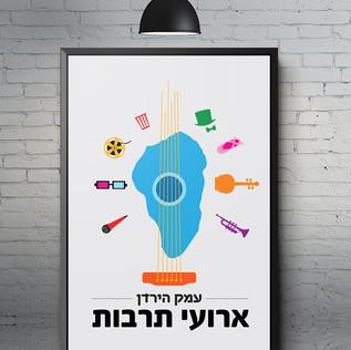 עיצוב לוגו למחלקת תרבות מועצה עמק הירדן