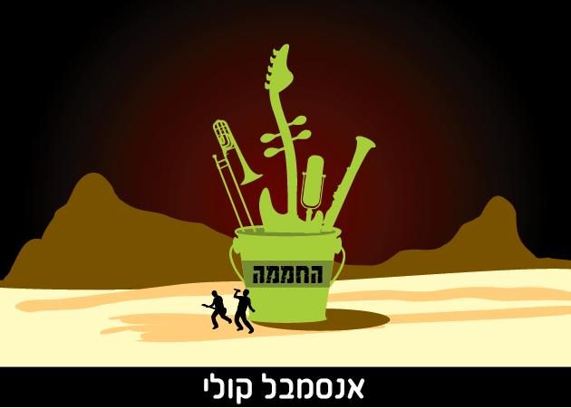 עיצוב לוגו לפסטיבל אסנבל קולי בשטיינברג חולון