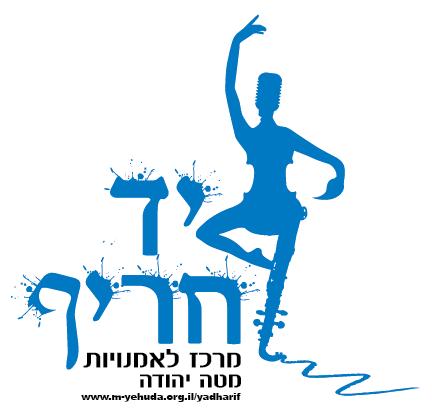 עיצוב לוגו למרכז אמנות יד חריף מטה יהודה