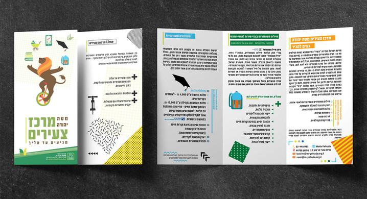 עיצוב קטלוג מרכז צעירים מטה יהודה
